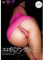 エロ尻アングル 2 ダウンロード