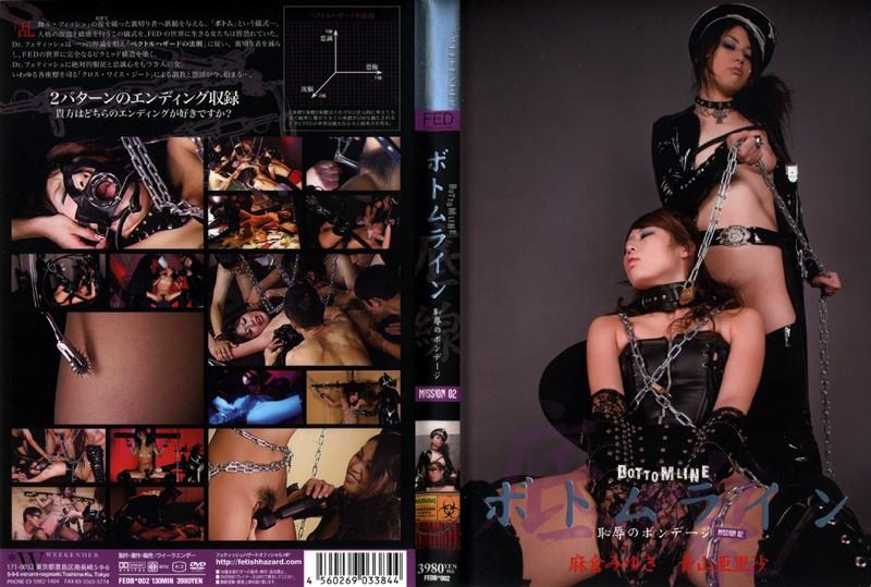 ボトムライン 恥辱のボンデージ MISSION 02