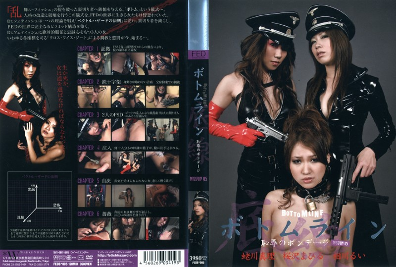 ボトムライン 恥辱のボンデージ MISSION 05