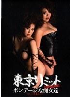 東京リミット HEAT.01 ボンデージな痴女達
