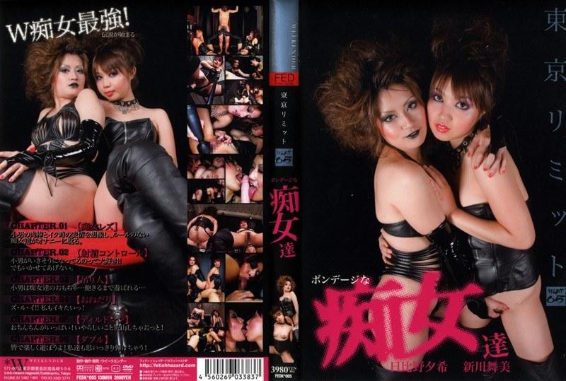東京リミット HEAT.05 ボンデージな痴女達