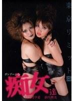 (h_114fedk005)[FEDK-005] 東京リミット HEAT.05 ボンデージな痴女達 ダウンロード