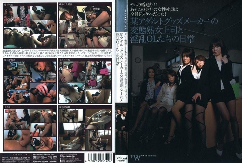 美脚の人妻の4P無料動画像。某アダルトグッズメーカーの変態熟女上司と淫乱OLたちの日常