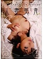 人妻美食 Menu4 ダウンロード