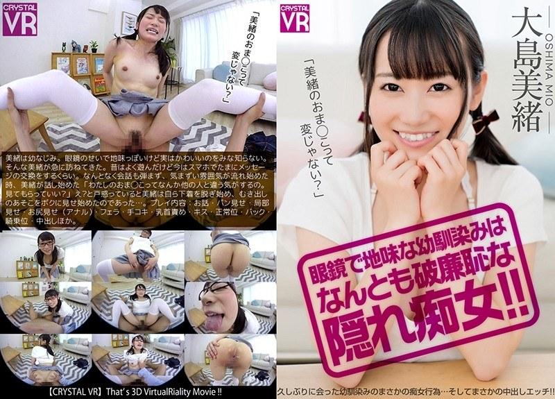 CENSORED [VR]CRVR-051 大島美緒 眼鏡で地味な幼馴染みはなんとも破廉恥な隠れ痴女!![高画質], AV Censored