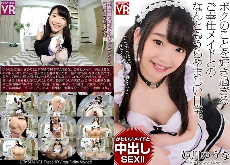 CENSORED [VR]CRVR-060 姫川ゆうな かわいいメイドと中出しセックス!ボクのことを好き過ぎるご奉仕メイドとのなんともうらやましい日常。, AV Censored