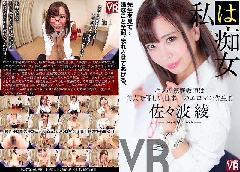 (h_1155crvr00076)[CRVR-076] 【VR】佐々波綾 私は痴女VR ボクの家庭教師は美人で優しい日本一のエロマン先生!? ダウンロード