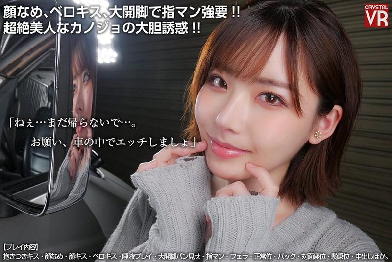 【VR】深田えいみ カーセックスVR 躊躇するあなたをスレンダー美女がベロテク誘惑! 画像16枚