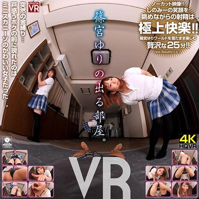 【VR】篠宮ゆりの出る部屋 パッケージ画像