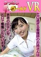 【VR】エロ過ぎる看護師のお姉さんは患者の巨チンをお口で看護しちゃいます! ダウンロード