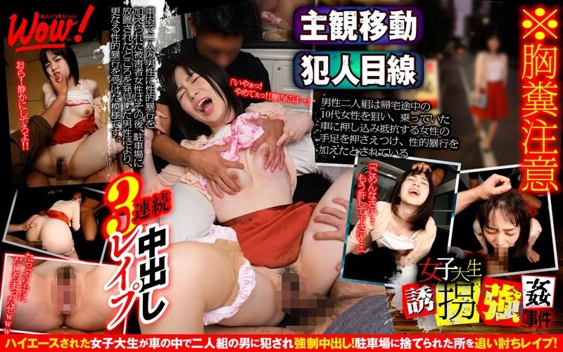 CENSORED WOW-070 【VR】女子大生誘拐強姦事件, AV Censored