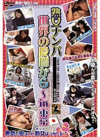 (h_115amax00003)[AMAX-003] 熟女ナンパ世界の股間から〜 in 東京 3 ダウンロード