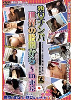 (h_115amax00004)[AMAX-004] 熟女ナンパ世界の股間から〜 in 東京 4 ダウンロード