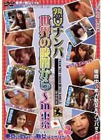 (h_115amax00008)[AMAX-008] 熟女ナンパ世界の股間から〜 in 東京 8 ダウンロード