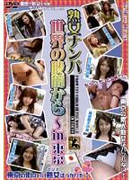 (h_115amax00010)[AMAX-010] 熟女ナンパ世界の股間から〜 in 東京 10 ダウンロード