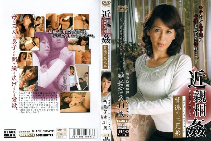 (h_115bbzzd05)[BBZZD-005] 近親相姦 背徳の三兄弟 西条芳恵 41歳 ダウンロード