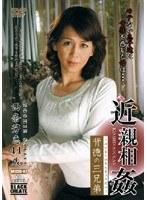 近親相姦 背徳の三兄弟 西条芳恵 41歳 ダウンロード