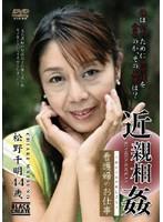 近親相姦 看護婦のお仕事 松野千明 44歳 ダウンロード