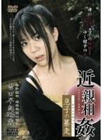 近親相姦 息子の暴走 吉田早紀 25歳