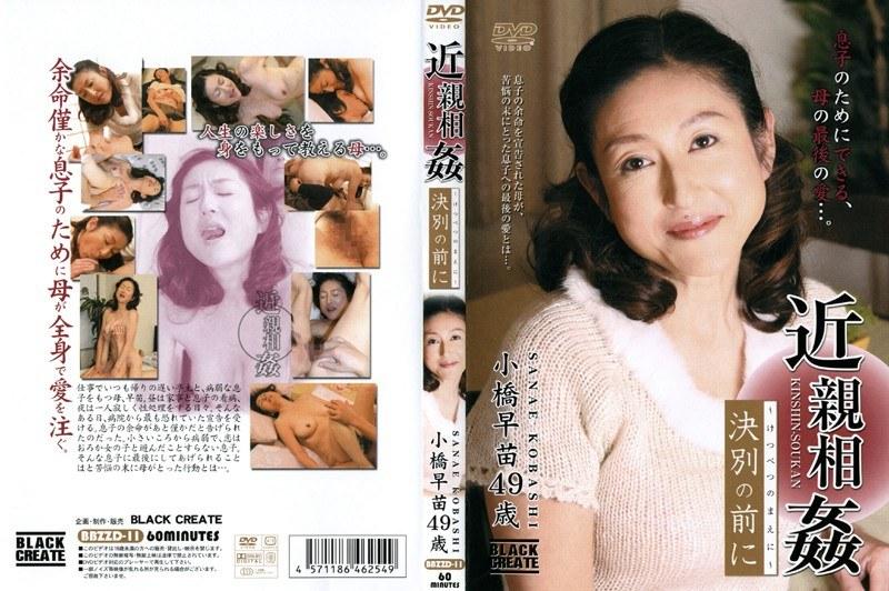 病院にて、お母さん、小橋早苗出演の近親相姦無料熟女動画像。近親相姦 決別の前に 小橋早苗 49歳