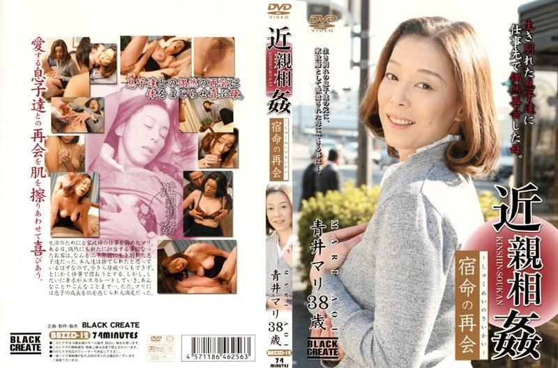 近親相姦 宿命の再会 青井マリ 38歳