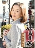 近親相姦 宿命の再会 青井マリ 38歳 ダウンロード
