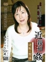 (h_115bbzzd13)[BBZZD-013] 近親相姦 逆転の関係 織田なつき 50歳 ダウンロード