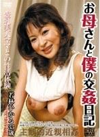 お母さんと僕の交姦日記 若林ひかる 33歳 ダウンロード
