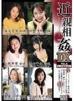 近親相姦DX VOL.2 ダウンロード
