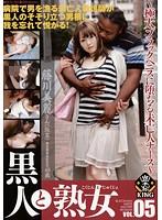 「黒人と熟女 VOL.05」のパッケージ画像