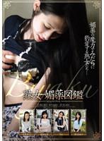 (h_115book00001)[BOOK-001] 熟女媚薬図鑑 ダウンロード