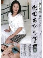 熟女専科 内田あかり40歳