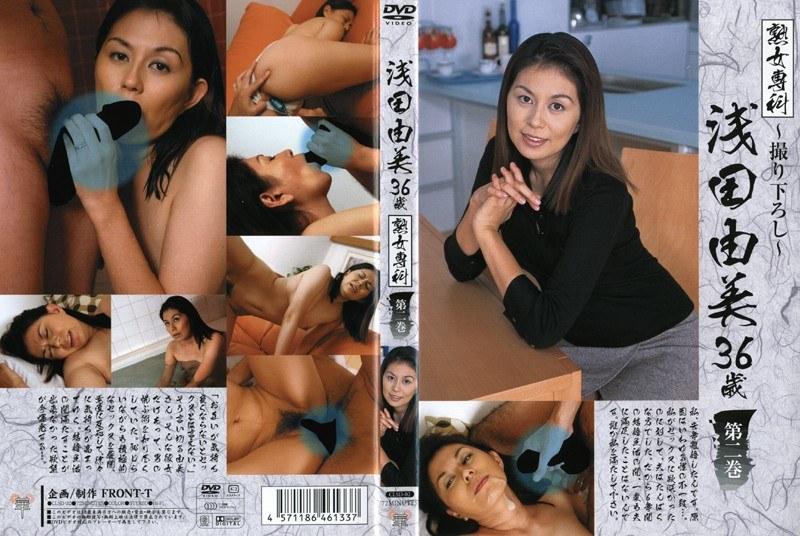 熟女、浅田由美出演のフェラ無料動画像。熟女専科 浅田由美36歳