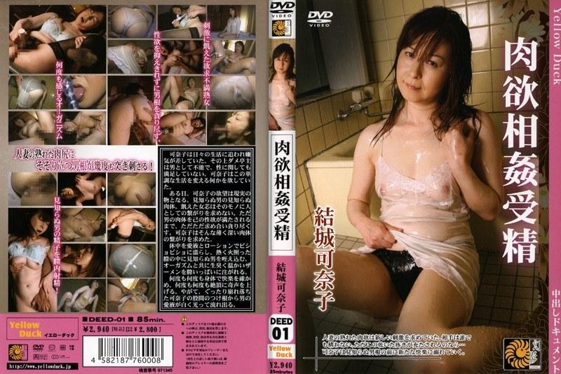 人妻、結城可奈子出演の中出し無料熟女動画像。肉欲相姦受精 結城可奈子