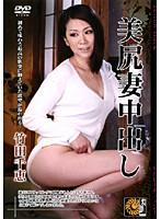 「美尻妻中出し 竹田千恵」のパッケージ画像