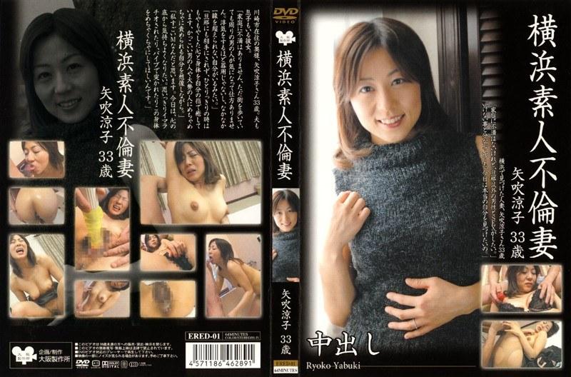 素人、矢吹涼子出演の不倫無料熟女動画像。横浜素人不倫妻 矢吹涼子 33歳