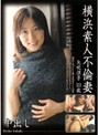 横浜素人不倫妻 矢吹涼子 33歳