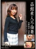 函館素人不倫妻 水野倫子 38歳 ダウンロード