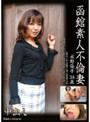 函館素人不倫妻 水野倫子 38歳