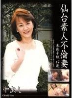 「仙台素人不倫妻 木佐千秋 47歳」のパッケージ画像