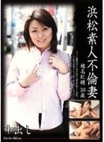 浜松素人不倫妻 椎名紅緒 38歳 ダウンロード