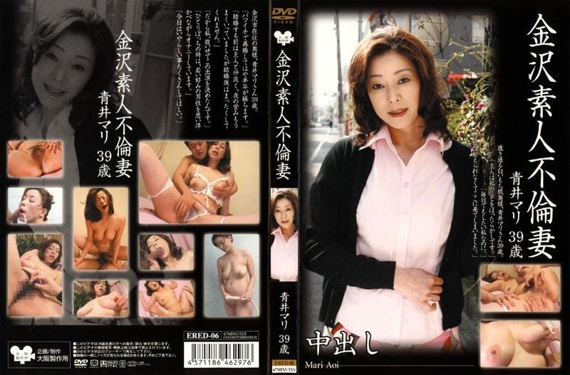 奥様、青井マリ出演の不倫無料熟女動画像。金沢素人不倫妻 青井マリ 39歳