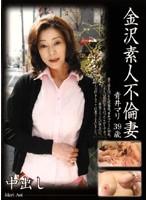 金沢素人不倫妻 青井マリ 39歳 ダウンロード