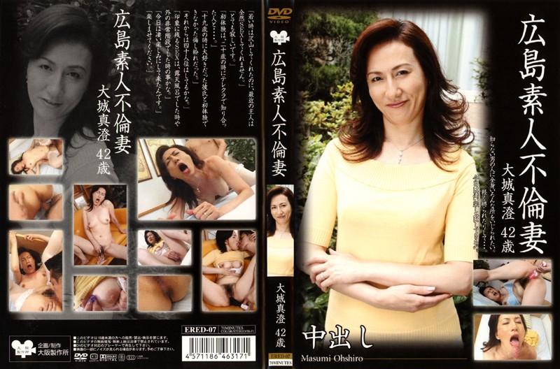 人妻、大城真澄出演の不倫無料熟女動画像。広島素人不倫妻 大城真澄 42歳