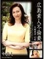 広島素人不倫妻 大城真澄 42歳