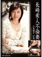 長崎素人不倫妻 小泉順子 47歳 ダウンロード
