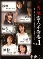 ご当地素人不倫妻 Vol.1 ダウンロード
