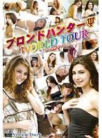 ブロンドハンターΨ WORLD TOUR 2 ダウンロード