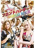 ブロンドハンターΨ WORLD TOUR 3 ダウンロード