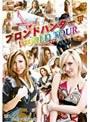 ブロンドハンターΨ WORLD TOUR 3